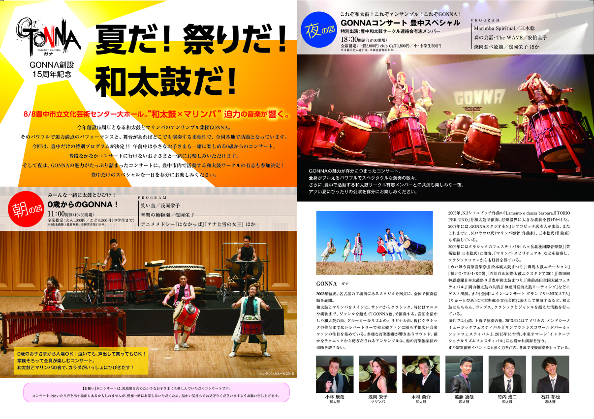 <small>GONNA創設15周年記念</small><br>和太鼓×マリンバGONNAの夏だ!祭りだ!和太鼓だ!