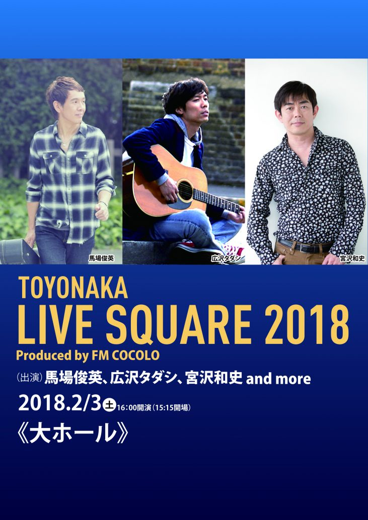 【主催】<br>TOYONAKA LIVE SQUARE 2018<br> Produced by FM COCOLO