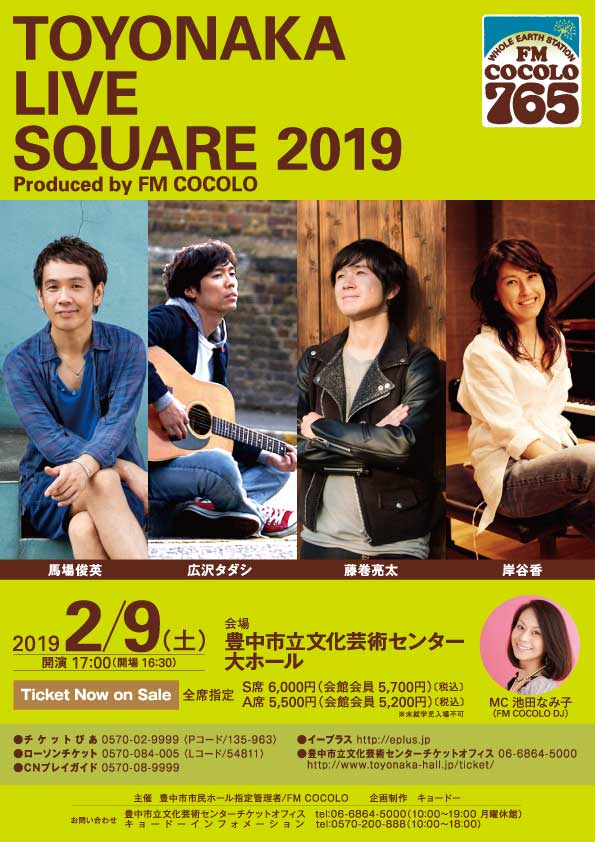 【主催】<br>TOYONAKA LIVE SQUARE 2019<br> Produced by FM COCOLO
