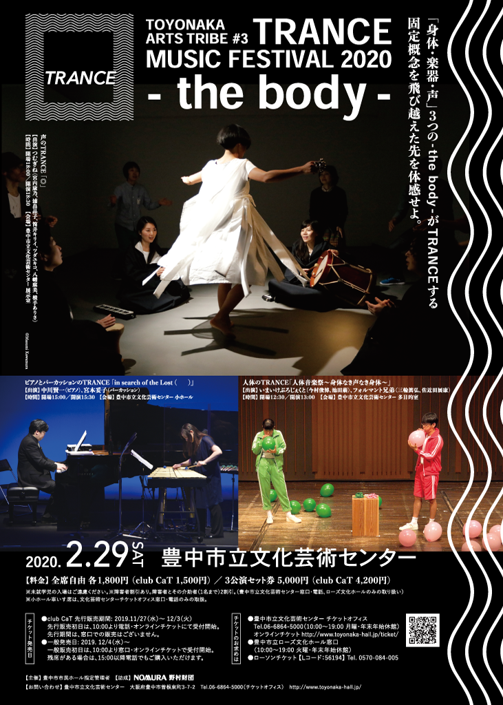 【公演中止】<small><br>TOYONAKA ARTS TRIBE</small><br>TRANCE MUSIC FESTIVAL 2020 -the body-
