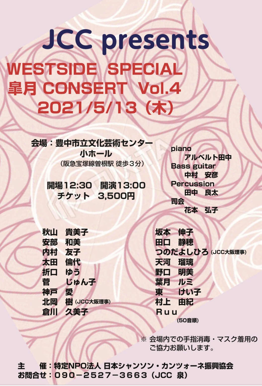 JCC presents WESTSIDE SPECIAL 皐月 CONCERT Vol.4